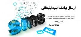 ارسال پیامک انبوه تبلیغاتی آسا پیامک