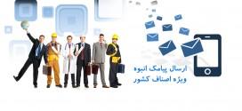 ارسال پیامک انبوه ویژه اصناف کشور آسا پیامک